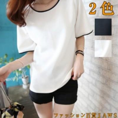 【1000円 送料無料 ポッキリ】パイピング 半袖 Tシャツ tシャツ オシャレ 大きいサイズ L XL レディース ゆったり 大きめ 選べる カラー