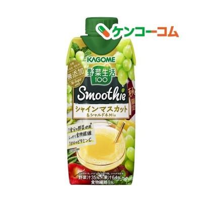 野菜生活100 Smoothie シャインマスカット&シャルドネ Mix ( 330ml*12本入 )/ 野菜生活