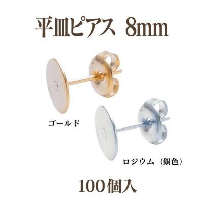 基礎金具 平皿ピアス 8mm 50ペア(100個入) 国内メッキ 金具 お得用 パーツ ハンドメイド クラフト アクセサリー