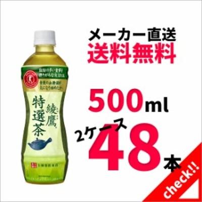 綾鷹 特選茶 - 500mlPET x 48本 ●送料無料 特定健康用食品 お茶 500ml x 2ケース コカ・コーラ