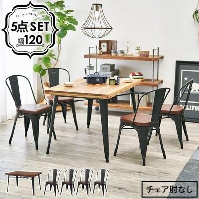 ダイニングセット テーブル チェア 5点セット 天然木 無垢材 ダイニングテーブル ダイニングチェア 机 椅子 食卓テーブル 4人掛け 幅120 ダークブラウン