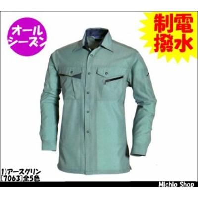 BURTLE長袖シャツ 7063 バートル