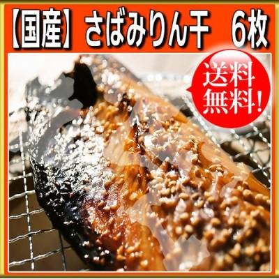 \あす着く/母の日 2021 ギフト 干物のお取り寄せ グルメ 送料無料 さば味醂干(国産)6枚 魚 食品 食べ物 父の日 プレゼント おかず