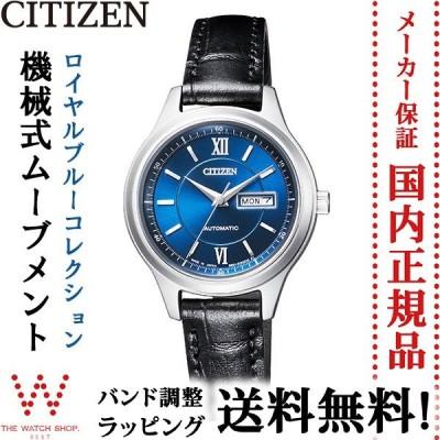 シチズン コレクション CITIZEN Collection PD7150-03L オートマティック ロイヤルブルーコレクション レディース 腕時計 ペアウォッチ可
