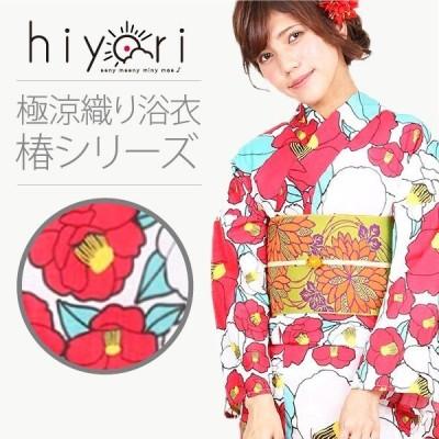『hiyoriオリジナル』極涼織り浴衣(椿)