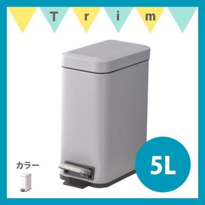 ダストボックス5L(トラッシュカン)/ゴミ箱 キッチン トイレ フットペダル おしゃれ 中容器付き 清潔