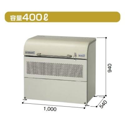ヨド物置 ダストピット DPUB-400 Uタイプ(DPU型) ゴミ収集庫 小型ステーション用 400L スチール製(不燃材) [♪▲]
