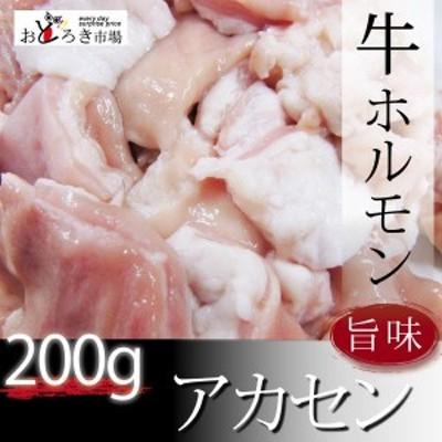 焼肉 バーベキュー BBQ アカセン ギャラ 200g 真空パック