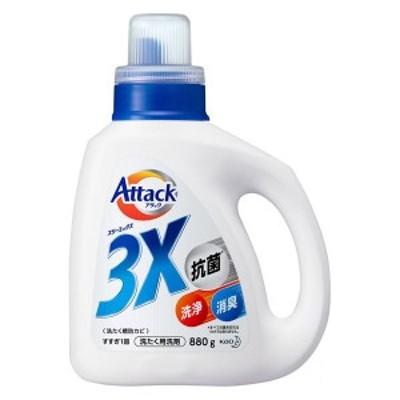 花王 アタック3X スリーエックス 洗濯洗剤 本体 880g
