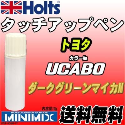 タッチアップペン トヨタ UCAB0 ダークグリーンマイカM Holts MINIMIX