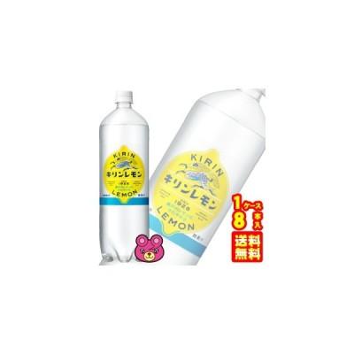 キリン キリンレモン PET 1.5L×8本入 1500ml /飲料