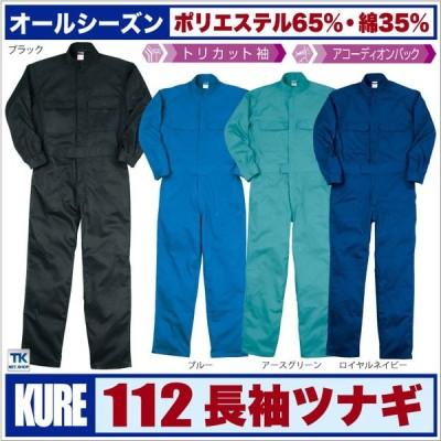 長袖つなぎ おしゃれ ツナギT C素材スタンドカラー長袖つなぎkr-112ツナギ服 続服 ツヅキ つなぎ