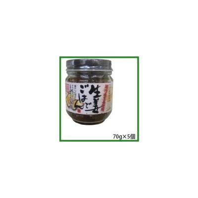 純正食品マルシマ 生姜でごはん 70g×5個 4150 b03