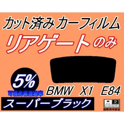リアガラスのみ (s) BMW X1 E84 (5%) カット済み カーフィルム VL18 VL20 VL25 VM20