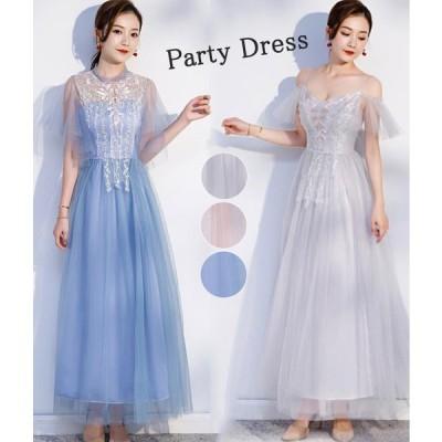ロングドレス ブライズメイドドレス パーティードレス マキシ 結婚式 ドレス 袖あり ウェディングドレス 花嫁 パーティー 二次会 ドレス お呼ばれ ピアノ 発表会