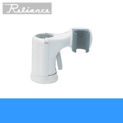 [R29R-30]リラインス[RELIANCE]スライドシャワーフック[右側受け]