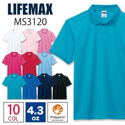 ライフマックスLIFEMAX/4.3oz ベーシックドライポロシャツ MS3120 ポケット無 2021SS FD