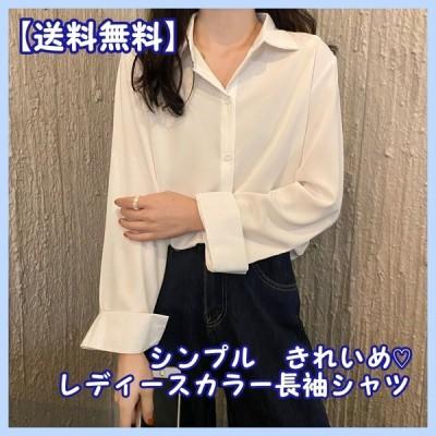 レディース カラー 長袖シャツ シンプル きれいめ