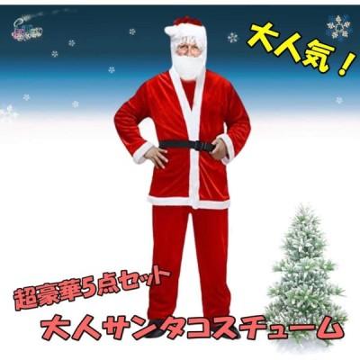 Lulu LAB サンタ コスプレ メンズ 5点セット サンタコス サンタクロース 衣装