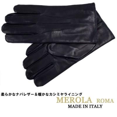 革手袋 レザーグローブ メンズ イタリア製 MEROLA メローラ カシミヤライニング手袋