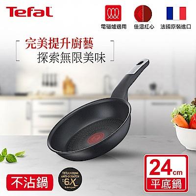 Tefal法國特福 極上御藏系列24CM不沾平底鍋(電磁爐適用)(快)