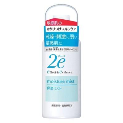 2e(ドゥーエ)保湿ミスト(携帯用) 50g 資生堂薬品