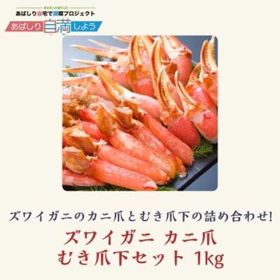 【北海道網走から直送!】ズワイガニ カニ爪 むき爪下セット 1kg【株式会社三洋食品】