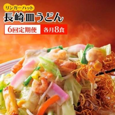 【6回定期便】皿うどん8食セット【リンガーフーズ】 [FBI009]