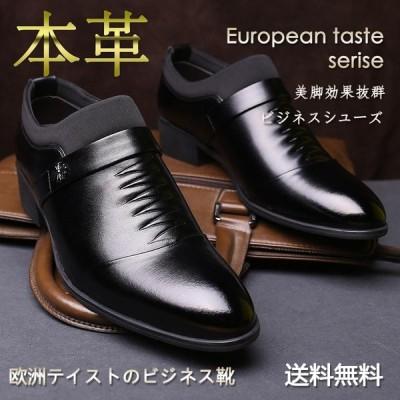 メンズ/男性 レザー/本革 紳士 ファッション 歩きやすい ビジネスシューズ 革靴 シューズ