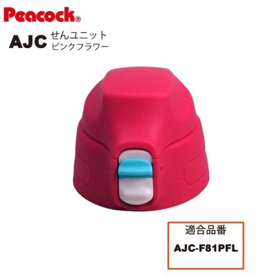ピーコック水筒部品 ストレートドリンク用 AJCせんユニット ピンクフラワー AJC-F81用 パッキン付 送料無料