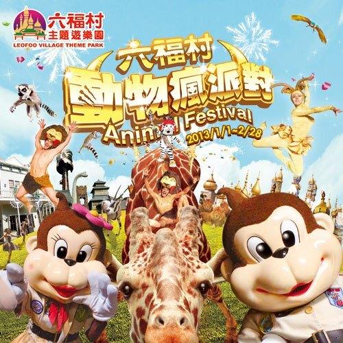 【雙人 - 同行券】六福村樂園 + 動物園 - 入園券