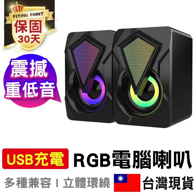 【限購2台】RGB電腦喇叭 電腦音響 usb音響 環繞重低音 USB電腦喇叭【C1-00187】