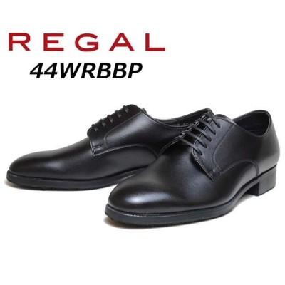 リーガル REGAL メンズビジネス プレーントウ 44WR BBP ブラック 人工皮革