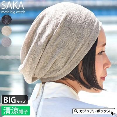 サマーニット帽 メンズ レディース おしゃれ 春夏 夏用 サマーニットキャップ 大きいサイズ 大きめ 涼しい 薄手 薄い  SAKA メッシュ ビッグワッチ