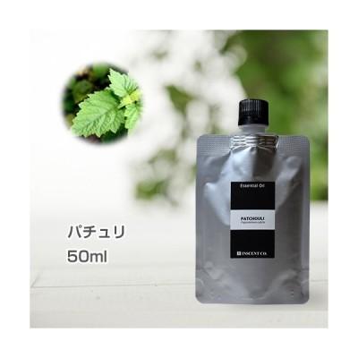 (詰替用 アルミパック) パチュリ 50ml インセント エッセンシャルオイル アロマオイル 精油
