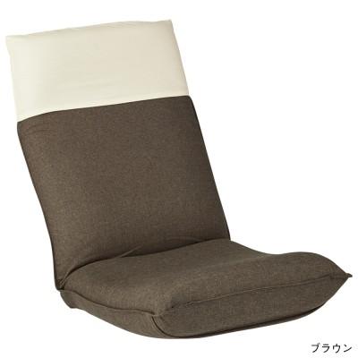ヘッドカバー付 リラックス座椅子