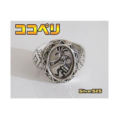 (GV)ココペリの指輪フリーサイズ 動物 メイン