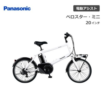 【ポイント3倍】【500円クーポン】電動自転車 パナソニック ベロスター ミニ 20インチ VELO STAR MINI 7段変速 BE-ELVS073 e-bike panasonic