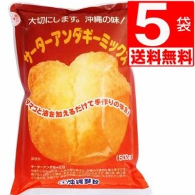 沖縄製粉 サーターアンダギーミックス 500g×5袋 [送料無料]