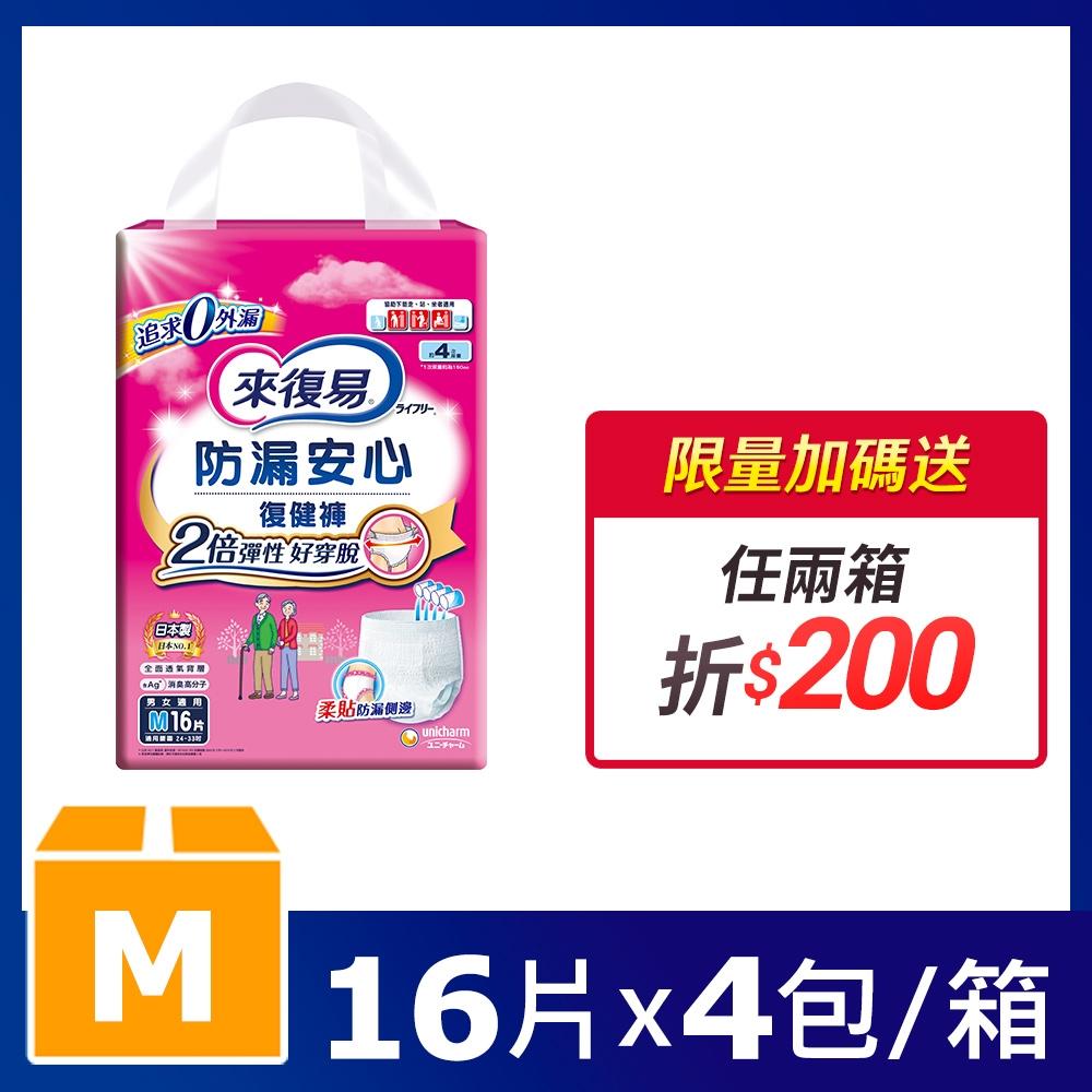 來復易 防漏安心復健褲(M)(16片 X 4包/箱)
