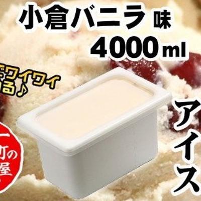 【四国一小さなまちのアイス屋さん】≪松崎冷菓≫ 大容量アイス4000ml 小倉バニラ