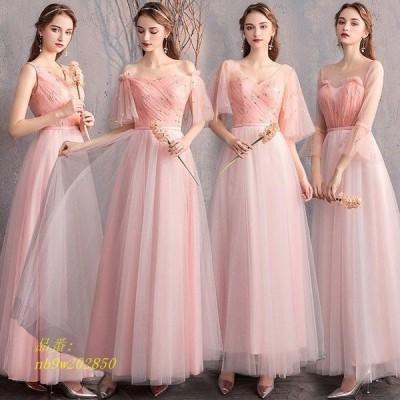 ウェディングドレス ブライズメイドドレス マキシ丈 Aライン 4スタイル レディースファッション ピンク 結婚式 フレア ロング丈