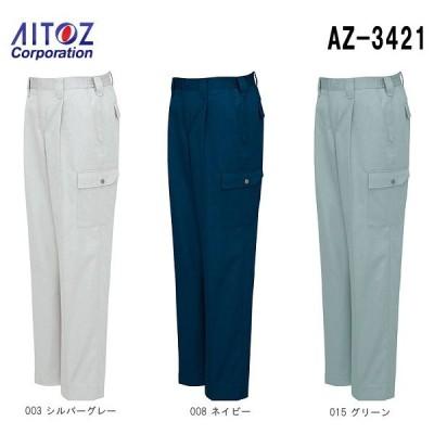 秋冬用作業服 作業着 シャーリングカーゴパンツ AZ-3421 (S〜LL) アジト マックス アイトス (AITOZ) お取寄せ