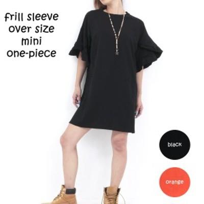 半額セール  袖が可愛い オーバーサイズ デザインスリーブ 5分袖 ゆったり ワンピース 黒  ブラック オレンジ 無地 ネコポス不可