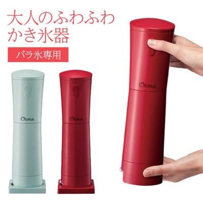 大人のふわふわかき氷器 DHIS-20 かき氷機  レシピブック付き!【送料無料】