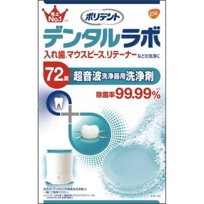 アース製薬 gsk ポリデント デンタルラボ 超音波洗浄器用洗浄剤 72錠入り