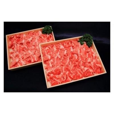 C-001 阿知須和牛切り落とし肉1kg
