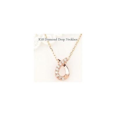 ネックレス レディース ドロップ ネックレス 18金 雫 ツユ ダイヤモンド ペンダント ゴールド K18  ホワイトデー プレゼント ギフト