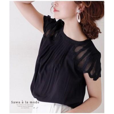 【サワアラモード】 肩刺繍レース透けるコットン半袖トップス レディース ブラック F Sawa a la mode
