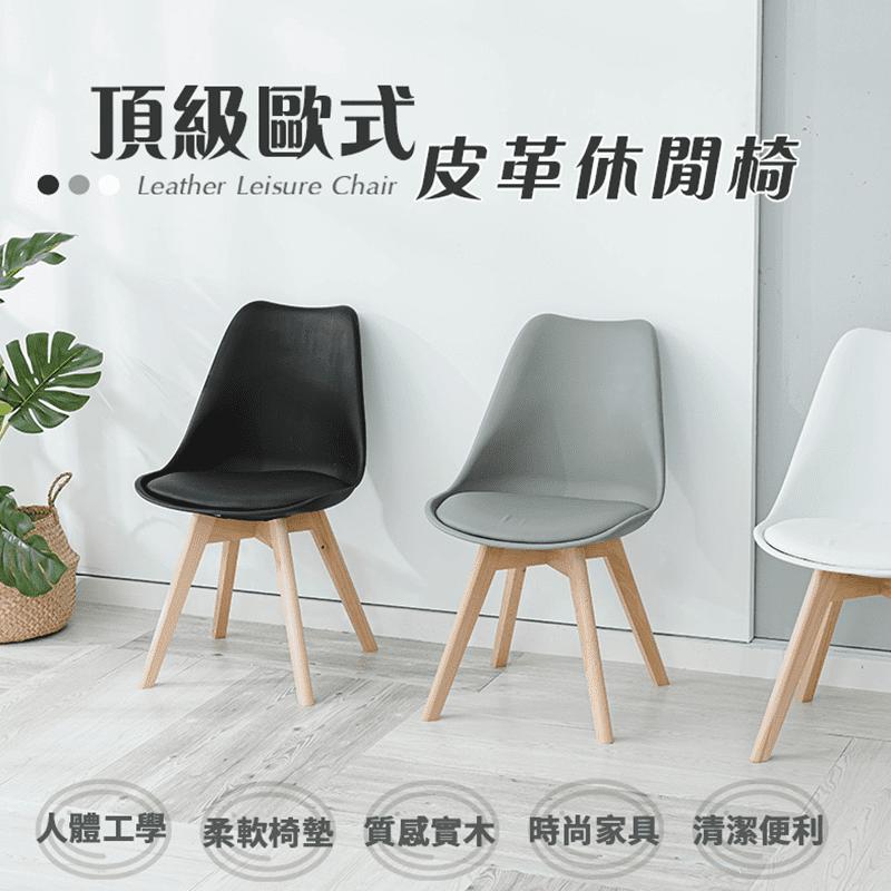北歐經典造型軟墊櫸木腳休閒椅 三色可任選 椅子 辦公椅 餐椅